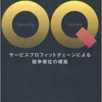 OQ(オーナーシップ指数)―サービスプロフィットチェーンによる競争優位の構築