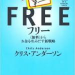 フリー <無料>からお金を生み出す新戦略