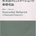 非言語コミュニケーションの基礎理論