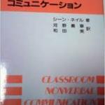 教室における非言語的コミュニケーション
