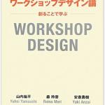 ワークショップデザイン論-創ることで学ぶー
