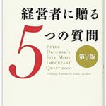 経営者に贈る5つの質問