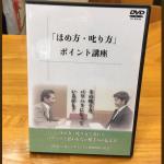 「ほめ方・叱り方」ポイント講座DVD