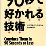90秒で好かれる技術