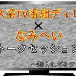 ビジネス系テレビ番組ディレクター × なみへいトークセッションに伺いました。