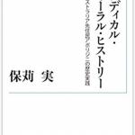 ラディカル・オーラル・ヒストリー