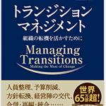 トランジションマネジメント