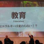 エイドリアン・べジャン来日記念講演に行ってきました。