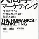 人間力×マーケティング