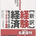 【新訳】経験経済