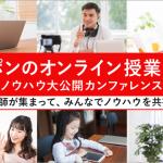 【ニッポンのオンライン教育カンファレンス2020】に参加させていただきました。