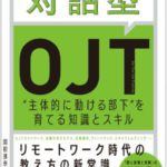 【書籍】「対話型OJT」 動画で概要紹介