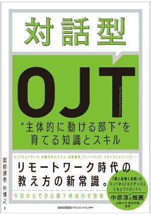 """「対話型OJT"""" 主体的に動ける部下を育てる知識とスキル""""」好評発売中!のイメージ"""
