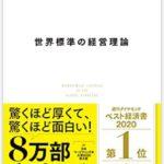 世界標準の経営理論【第6部】経営理論の組み立て方・実証の仕方