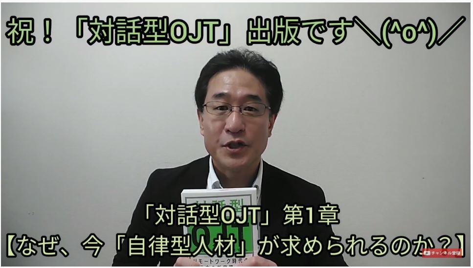 【書籍】「対話型OJT」 動画で概要紹介のイメージ